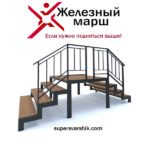 деревянная лестница в Москве